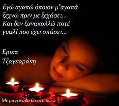 ΕΓΩ ΑΓΑΠΩ ΟΠΟΙΟΝ.. Greek Quotes, Bob Marley, Wisdom Quotes, Insight, Poems, Knowledge, Life, Greeks, Erika