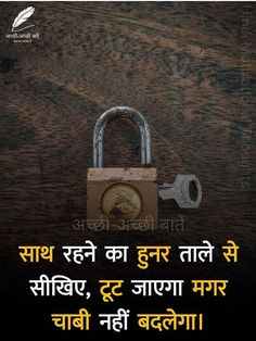 Friendship Quotes In Hindi, Hindi Quotes On Life, Life Lesson Quotes, Hindi Qoutes, Heart Quotes, Cute Attitude Quotes, Good Thoughts Quotes, True Love Quotes, Wise Quotes