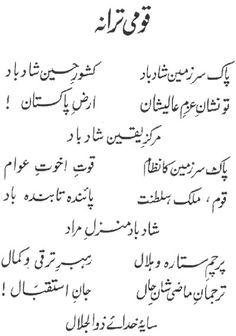 pakistan national anthem lyrics - Google Search