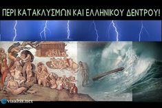 Περι κατακλυσμών και Ελληνικού δέντρου! - Η ΛΙΣΤΑ ΜΟΥ Simple Minds, Ancient Greece, Conspiracy, Kai, Painting, Greek, Painting Art, Paintings, Painted Canvas