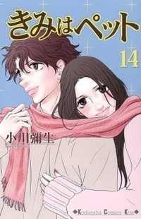 Kimi Wa Pet by Ogawa Yayoi English: Tramps Like Us Pets Online, Pet 1, Manga List, Yayoi, Bishounen, Manga Games, Shoujo, Webtoon, Manhwa