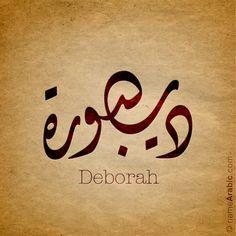 #Deborah #Arabic #Calligraphy #Design #Islamic #Art #Ink #Inked #name #tattoo Find your name at: namearabic.com