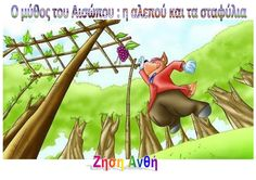 Education, School, Blog, Greek Language, Harvest, Autumn, Modern, Trendy Tree, Fall Season