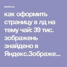 как оформить страницу в лд на тему чай: 39 тис. зображень знайдено в Яндекс.Зображеннях