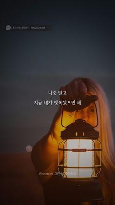 배경화면 모음 / 좋은 글귀 97탄 : 네이버 블로그 Korean Lessons, Aesthetic Colors, Famous Quotes, Proverbs, Advice, Bts Lockscreen, Writing, Sayings, Life