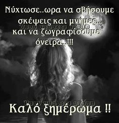 Good Night Sweet Dreams, Good Night Quotes, Greek Quotes, Life Lessons, Psychology, Inspirational Quotes, Relationship, Messages, Shit Happens
