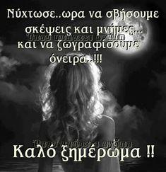 Στους φίλους μου με αγάπη Good Night Sweet Dreams, Good Night Quotes, Greek Quotes, What You Think, Life Lessons, Psychology, Inspirational Quotes, Shit Happens, Love