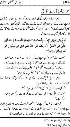Complete Book: Islam main Aqlitoon Ky Haqooq ---  Written By: Shaykh-ul-Islam Dr. Muhammad Tahir-ul-Qadri --- page # 22