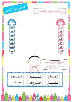Arabic Arabic Alphabet Letters, Alphabet Letter Crafts, Arabic Alphabet For Kids, Alphabet Activities, Learning Activities, Arabic Lessons, Preschool Classroom, Kindergarten, Arabic Language