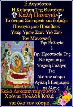 Prayers, Greek, Prayer, Beans, Greece
