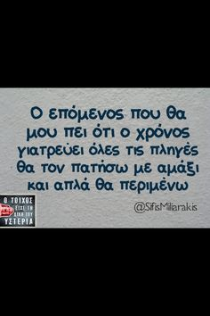 greek quotes, funny, and greek εικόνα Funny Greek Quotes, Greek Memes, Funny Picture Quotes, Sarcastic Quotes, Favorite Quotes, Best Quotes, Teaching Humor, Savage Quotes, Funny Clips