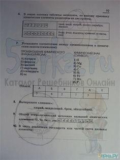 Ответы к заданиям на странице №19 - Химия 8 класс рабочая тетрадь Габриелян ГДЗ