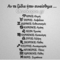 Σχετική εικόνα Scorpio Zodiac, Horoscope, Zodiac Signs, Aquarius, Gemini, Beautiful Women Quotes, Greek Quotes, Woman Quotes, Astrology