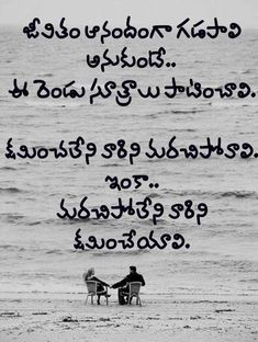 Love Quotes In Telugu, Telugu Inspirational Quotes, Good Morning Inspirational Quotes, Gita Quotes, Karma Quotes, New Quotes, Positive Quotes For Life, Good Life Quotes, Famous Quotes From Songs