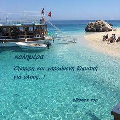 Όμορφη και χαρούμενη Κυριακή για όλους - eikones top Greek Quotes, Greece, Waves, Boat, Outdoor, The Sea, Vacation, Outdoors, Boating