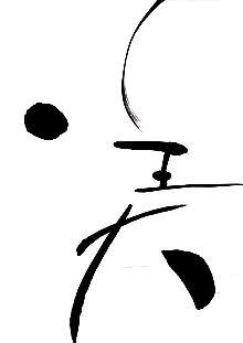 """ Beauté.""/ "" Beauty. "" / Calligraphie japonaise d'art ou Shodo. / Japanese artistic calligraphy or Shodo."