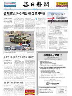 [매일신문 1면] 2015년 2월 4일 수요일