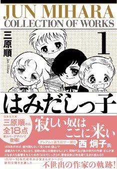 はみだしっこ 漫画 ( Hamidashikko by Jun Mihara)