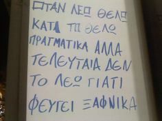Image about greek quotes in Blah. Greek Quotes, We Heart It, Mindfulness, How To Get, Messages, Sadness, Wall, Grief