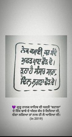 Gurbani Quotes, Sufi Quotes, Best Quotes, Mystic Quotes, Punjabi Poetry, Broken Soul, Snapchat Picture, Good Thoughts Quotes, Punjabi Quotes