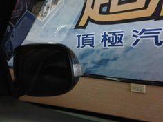 朴子全信SUPERLEX菁英隔熱紙GE55+GE11 20140904