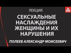 Сексуальные наслаждения женщины и их нарушения. Полеев Александр Моисеевич - YouTube