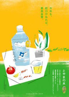 濱 愛子 : とやまの水/B全ポスター