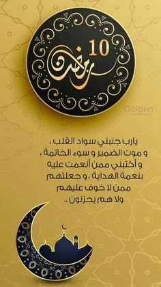 Duaa Islam, Islam Quran, Merida, Ramadan Mubarak Wallpapers, Ramadan Day, Ramadan Lantern, Jumma Mubarak Images, Islamic Qoutes, Wedding Balloons