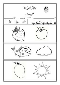 8 Best Urdu tafheem images in 2018 | Comprehension worksheets, Ali ...