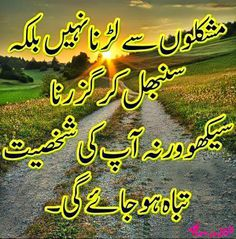 Poetry: Islamic Quotes, Hadees and Sayings SMS in Urdu with Pictures for Facebook Posts