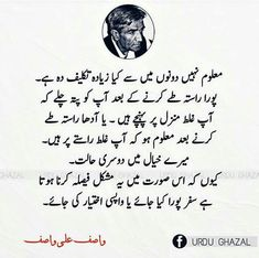 Urdu Quotes Images, Best Quotes In Urdu, Ali Quotes, Wise Quotes, People Quotes, Quotations, Inspirational Quotes, Qoutes, Wisdom Sayings