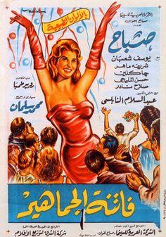 Fatinat Al-Jamaheer - retro Egyptian cinema poster