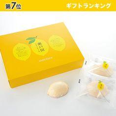 アンデルセン瀬戸田レモンケーキ8個入