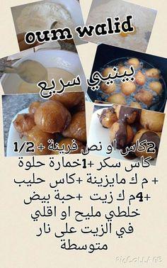Beignets rapides Ph Food Chart, Food Charts, Arabic Sweets, Arabic Food, My Recipes, Dessert Recipes, Cake Recipes, Easy Crafts For Teens, Algerian Recipes