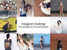 Эксперимент в instagram: как раскрутить свой личный аккаунт #instagram #smm #digital #marketing #pr #ukraine #смм #реклама #пиар #маркетинг #продвижение #инстаграм #соцсети