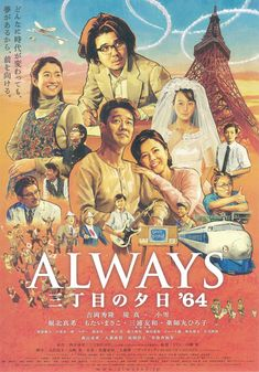 『ALWAYS 三丁目の夕日』『ALWAYS 続・三丁目の夕日』に続く、昭和の東京を舞台にしたヒューマン・ドラマの第3弾。昭和39年の東京の一角で、東京オリンピックや新幹線開通に沸く住民たちの姿を映し出す。