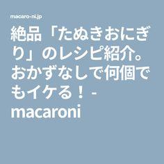 絶品「たぬきおにぎり」のレシピ紹介。おかずなしで何個でもイケる! - macaroni