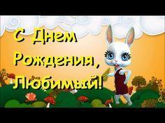 http://zoobezayka.ru/dr07 - именные поздравления с Днем рождения! http://www.youtube.com/123zoobe - наш основной канал, https://vk.com/zoobecom - Подпишись, ...