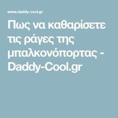 Πως να καθαρίσετε τις ράγες της μπαλκονόπορτας - Daddy-Cool.gr Rage, Clever, Daddy, Cleaning, Tips, Blog, Cookies, Crack Crackers, Biscuits