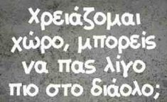 Funny Greek Quotes, Greek Memes, Funny Picture Quotes, Funny Quotes, Text Quotes, Sarcastic Quotes, Simple Words, Cool Words, Nasty Quotes