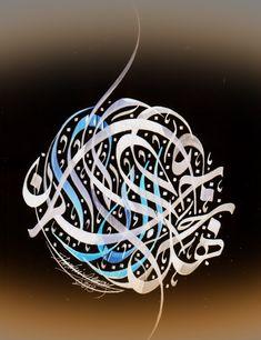 DesertRose:::beautiful calligraphy art:::هل جزاء الاحسان الا الاحسان