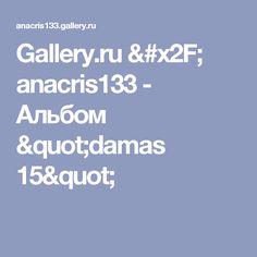 """Gallery.ru / anacris133 - Альбом """"damas 15"""""""