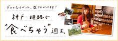 グルメなイベント、盛り上がってます! 神戸・姫路で「食べちゃう」週末。