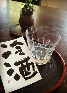 今日の季語 #冷酒 #季語 #俳句 #書道 #日本酒#さけ#グラス#バカラ#バカラグラス https://www.creema.jp/item/4285461/detail