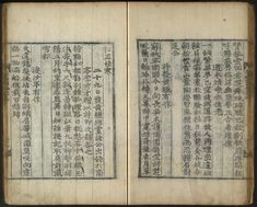 Learn The History of Printing: The collected works of Yi Munsun (the literary name of Yi Kyu-bo), the great poet, scholar, and statesman of Korea's Koryo Dynasty (918-1392), were edited and printed with metal movable type by his son Yi Ham in about 1241.