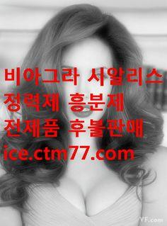 seoul state of mind 정품 비아그라 시알리스 레비트라 정품구입 후불제판매 mik.vne2.com