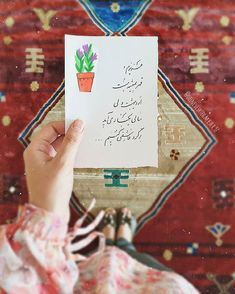 Eternal Love Quotes, Soulmate Love Quotes, Hand Photography, Grunge Photography, Message Wallpaper, Intelligence Quotes, Persian Poetry, Spring Wallpaper, Good Sentences