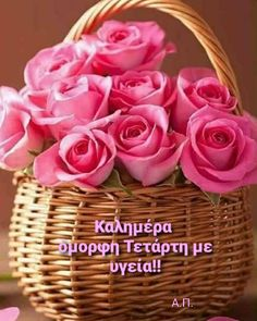 Good Morning Happy Thursday, Good Morning Greetings, Good Morning Good Night, Good Morning Wishes, Good Morning Images, Sunday, Birthday Card Pop Up, Birthday Cards For Women, Birthday Gifts For Kids