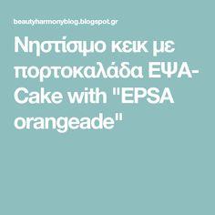 """Νηστίσιμο κεικ με πορτοκαλάδα ΕΨΑ- Cake with """"EPSA orangeade"""""""