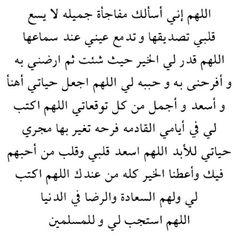 Islamic Love Quotes, Islamic Inspirational Quotes, Muslim Quotes, Religious Quotes, Quran Arabic, Arabic Words, Islam Quran, Coran Islam, Islamic Phrases